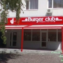 Burger Club Mirgorod 076