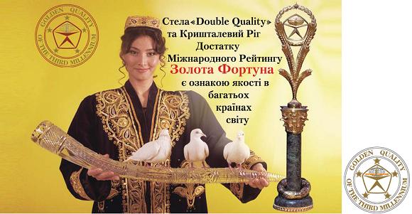 """Диплом """"Золотая фортуна"""""""