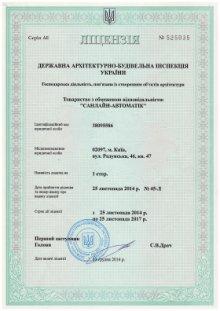 Строительная лицензия Компании «Санлайн-Автоматик»